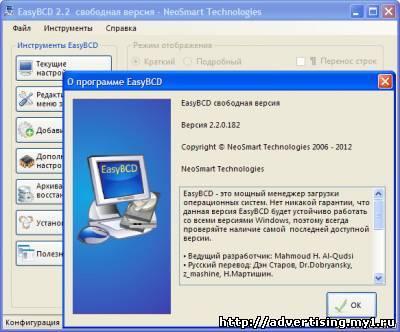 Easybcd 2.2 Rus скачать - фото 9